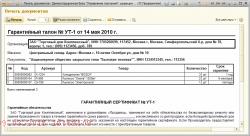 УТ 11. 2 Отчет выполнения плана продаж менеджерами.